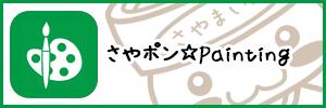 さやポン☆Painting