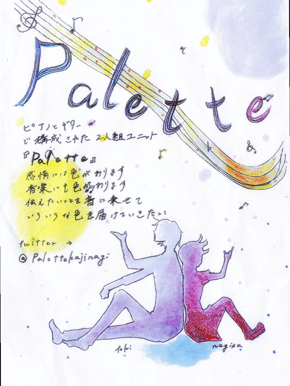 paletteフライヤー