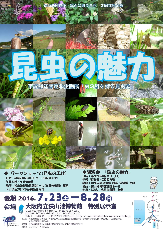虫の謎を探る昆虫展 昆虫の魅力