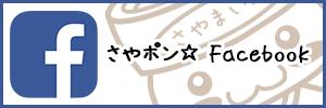 さやポン☆ Facebook