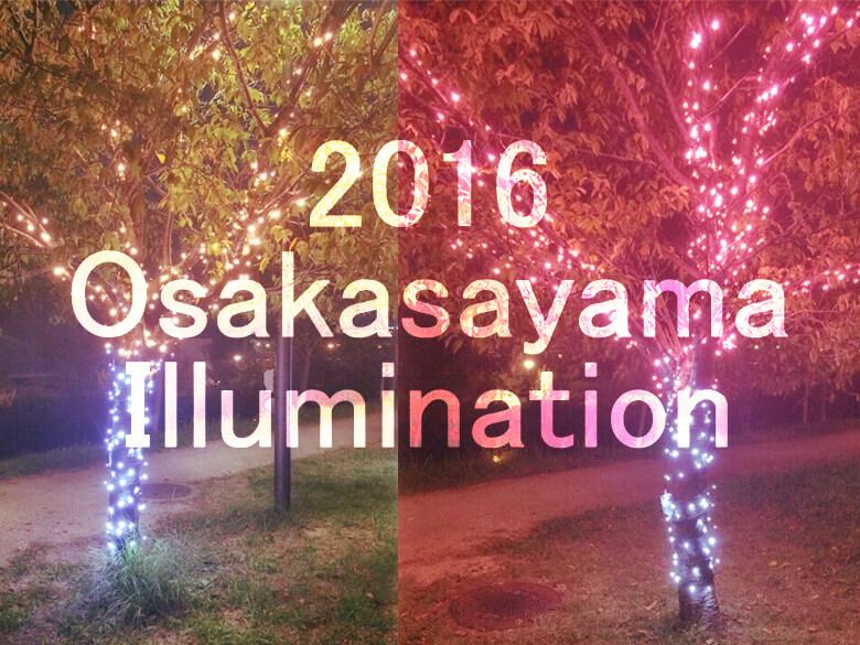 桜まつり冬-大阪狭山市狭山池イルミネーション- 2016年11月1日