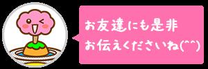 お友達にも是非お伝えくださいね(^^)