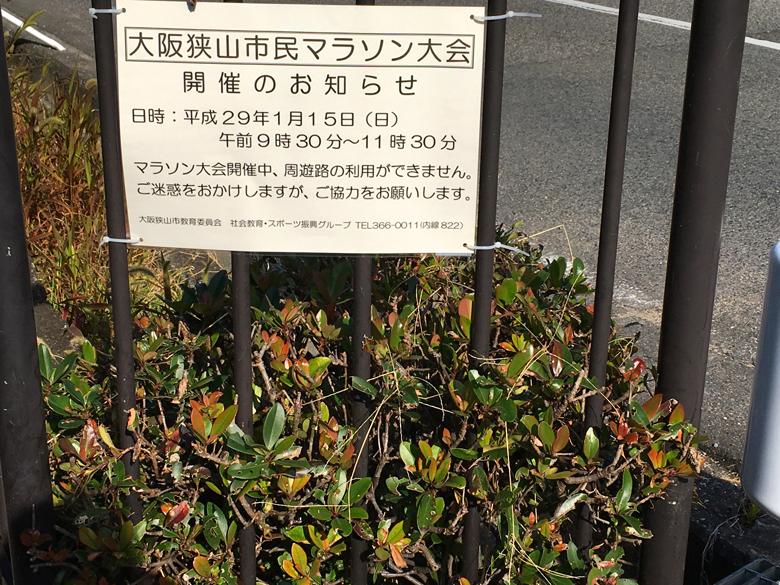 第45回大阪狭山市民マラソン大会
