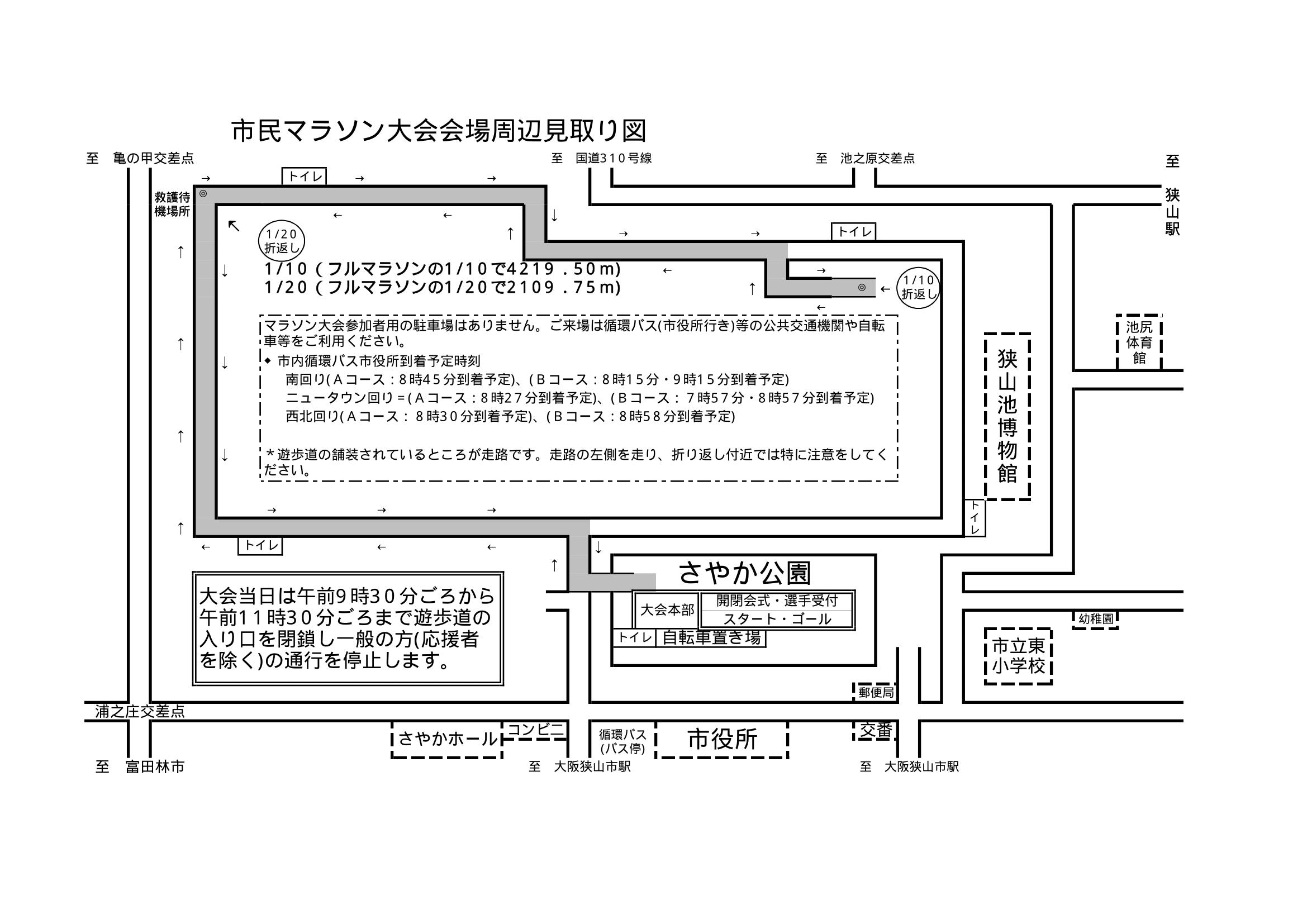 第45回大阪狭山市民マラソン大会見取り図