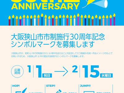 【大阪狭山市】市制施行30周年記念シンボルマーク募集
