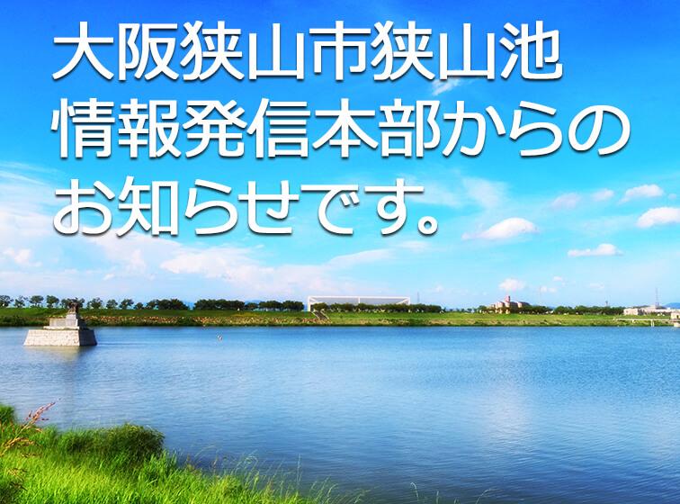 大阪狭山市狭山池 情報発信本部からの お知らせです。