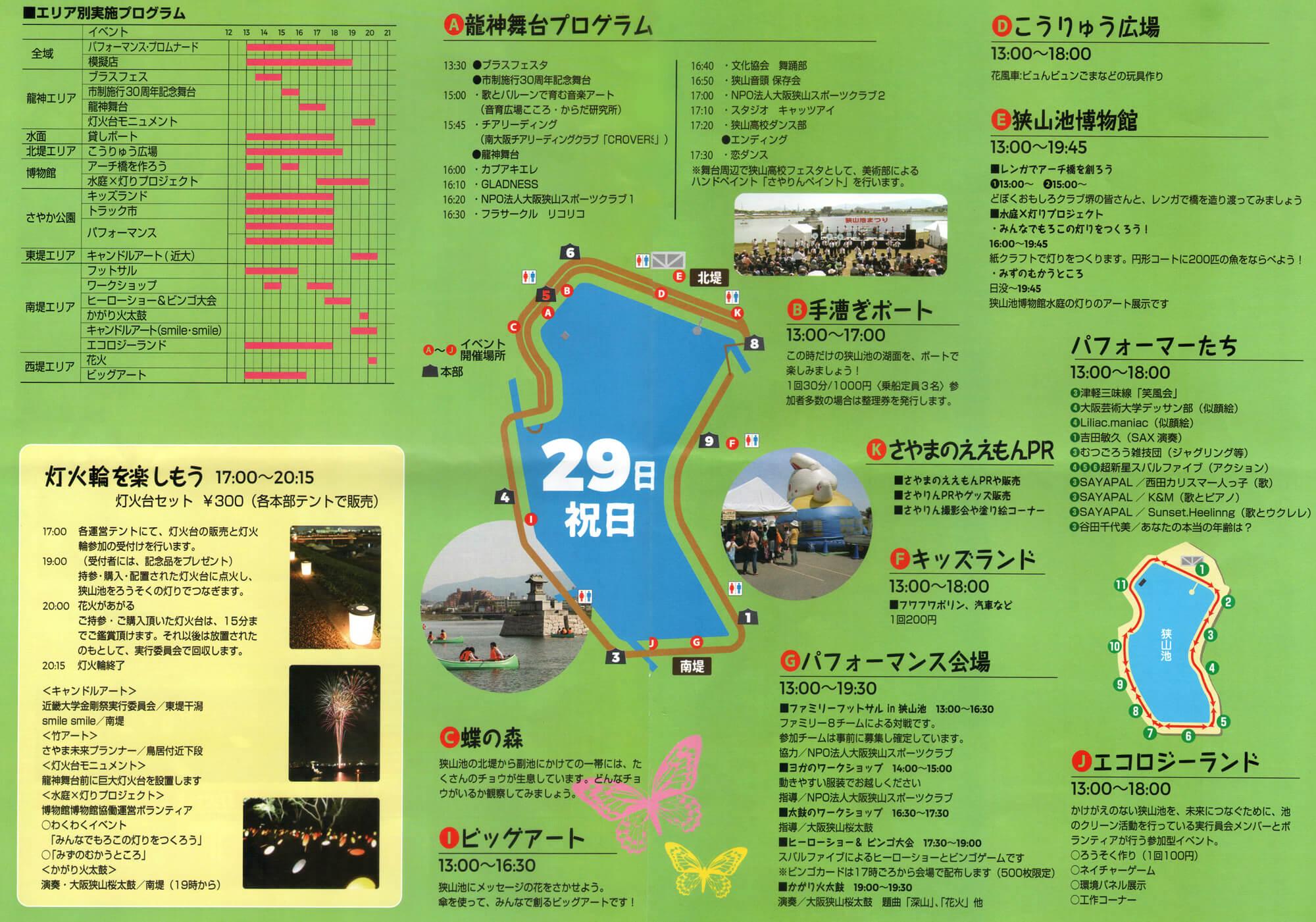 狭山池まつり2017 29日(祝)