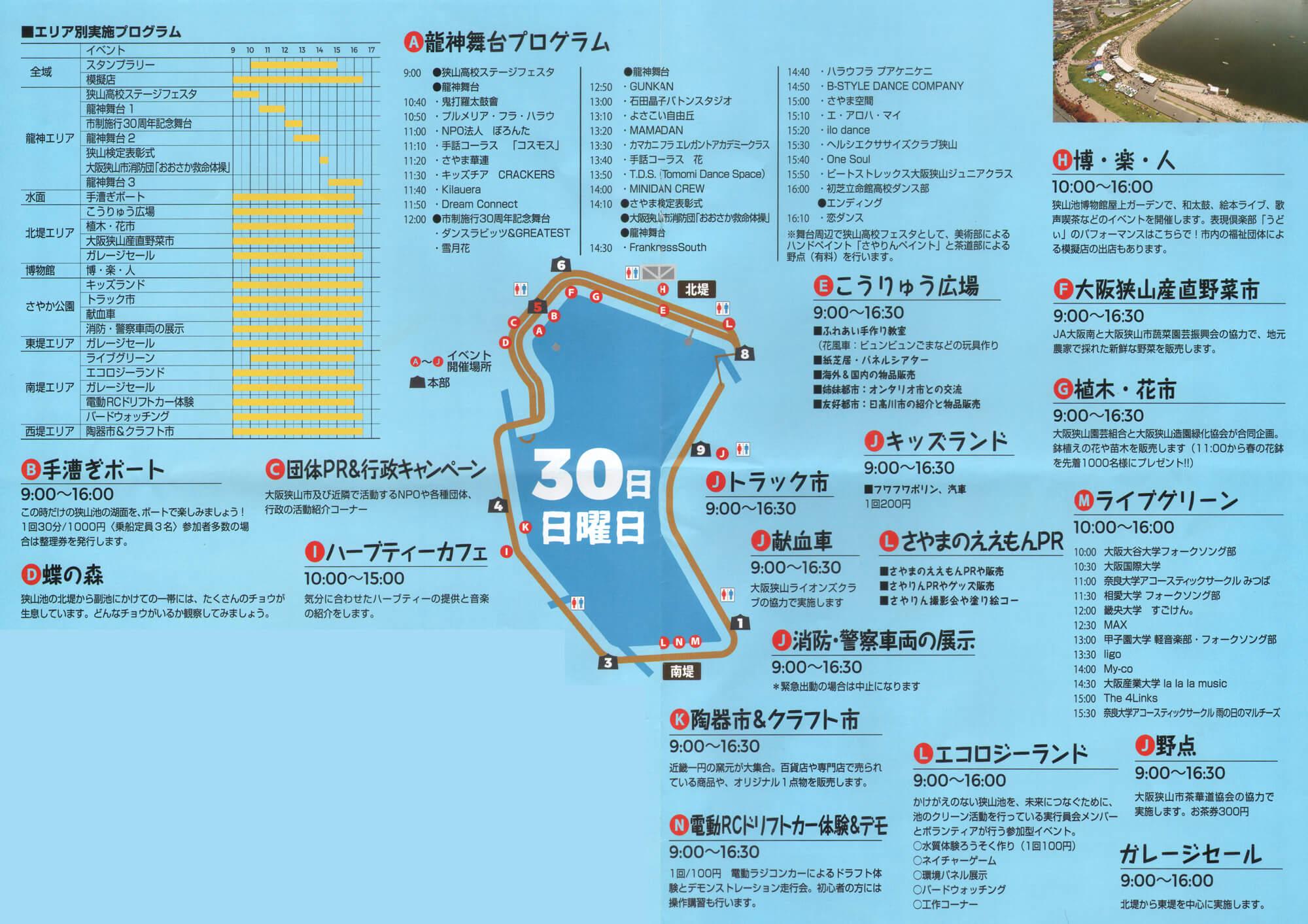 狭山池まつり2017 30日(日)