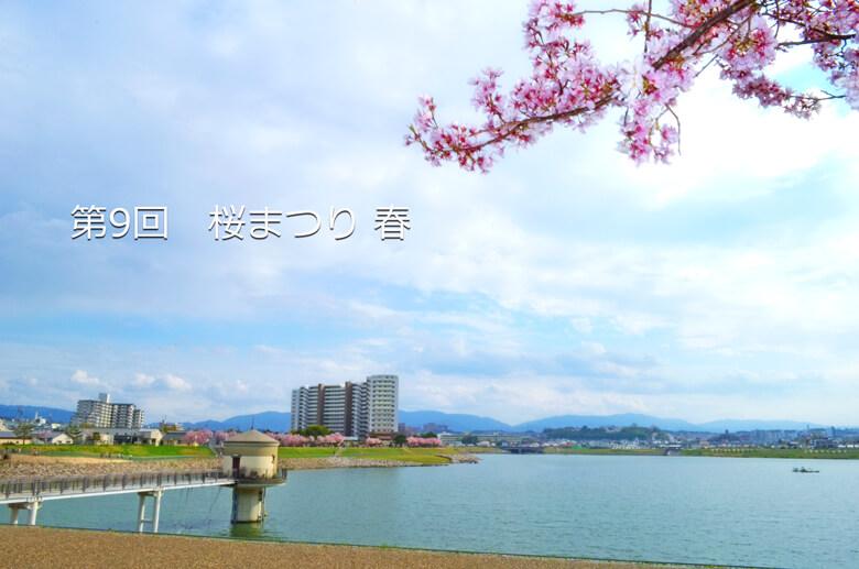 第9回 桜まつり春