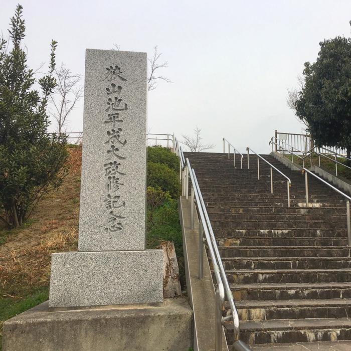 狭山池平成大改修記念碑