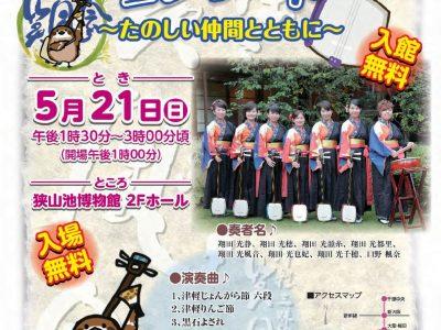 フレッシュコンサート 津軽三味線 笑風会