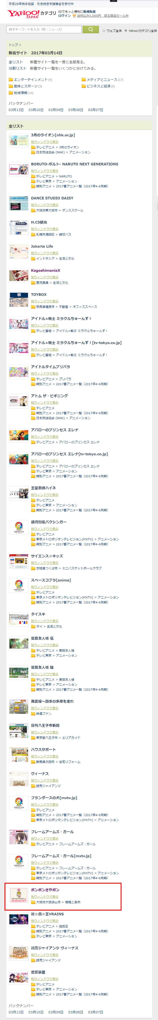 大阪狭山市の情報発信サイト『ポンポンさやポン』がYahoo!カテゴリに登録されました