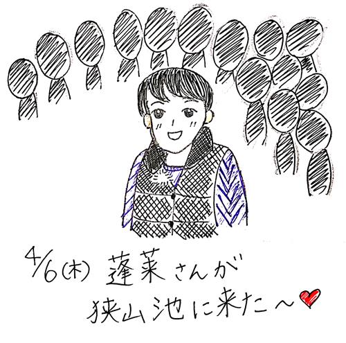 蓬莱さん(かんさい情報ネット ten.読売テレビ)