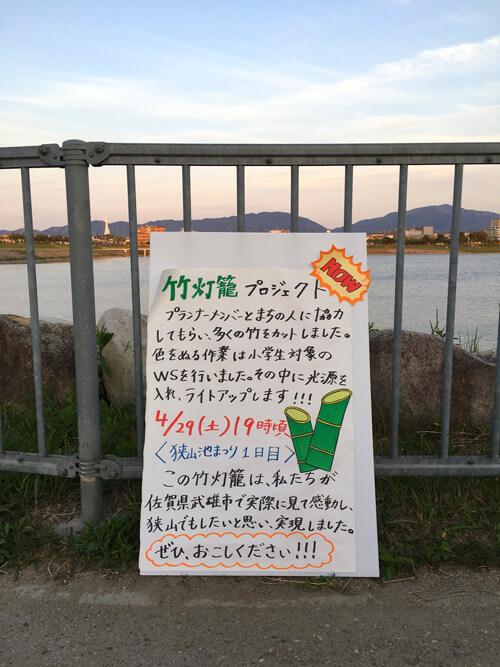 竹アート(さやま未来プランナー)