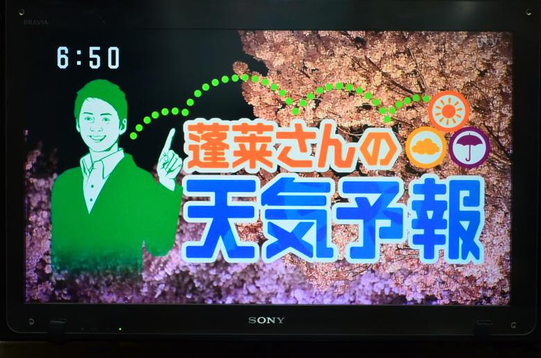 【2017年狭山池】蓬莱さんの天気予報(かんさい情報ネット ten)