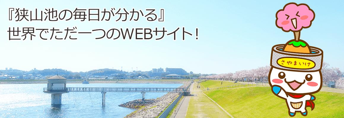 さやポンと大阪狭山市狭山池の情報発信サイト