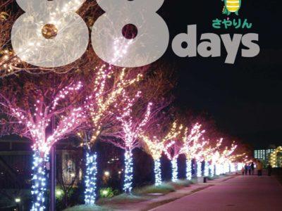 桜まつり~冬~イルミネーション 2017年11月1日~2018年1月27日