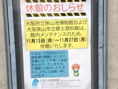 大阪府立狭山池博物館【休館のお知らせ】