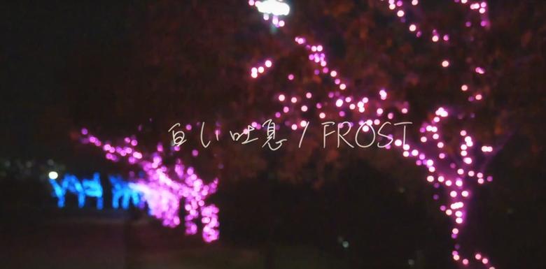狭山池で撮影されたミュージックビデオ『白い吐息/FROST」』
