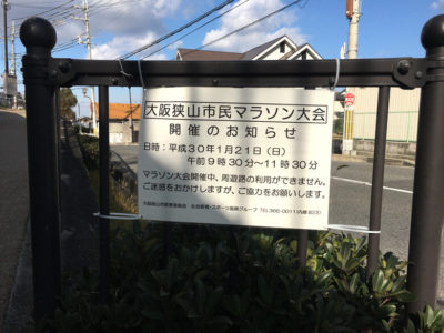 第46回大阪狭山市民マラソン大会
