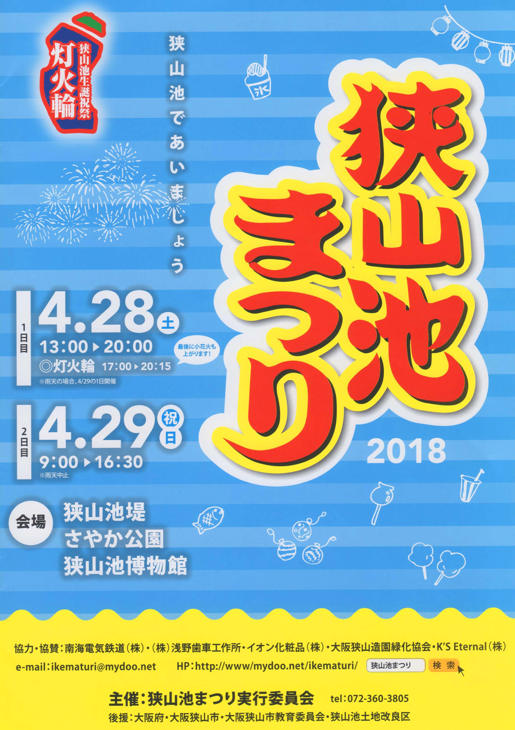狭山池まつり 2018