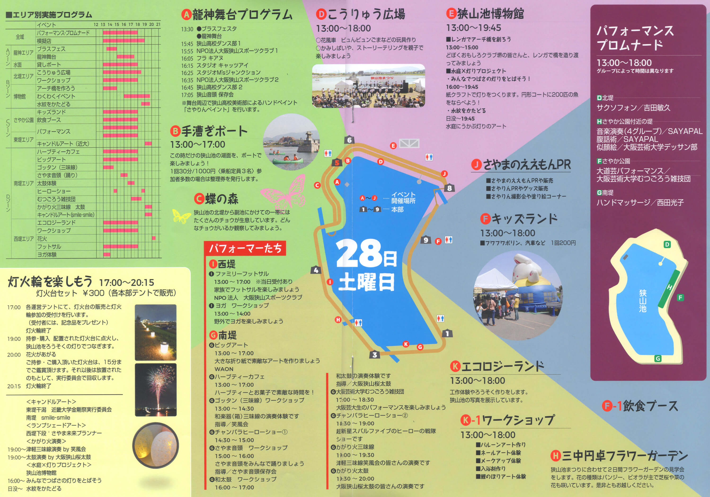 狭山池まつり2018(4月28日プログラム)