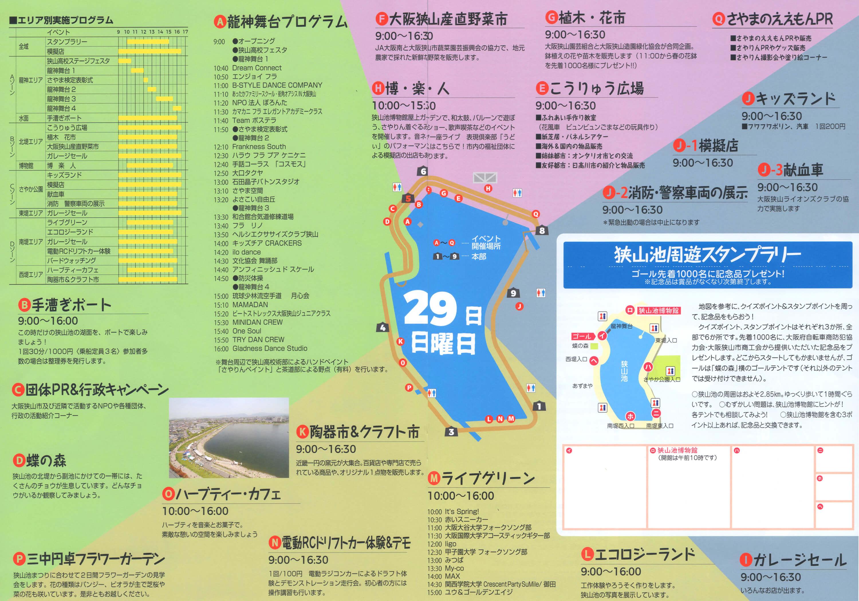 狭山池まつり2018(4月29日プログラム)