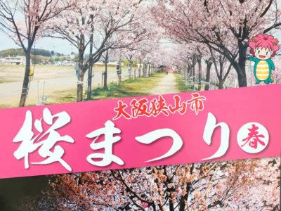 『大阪狭山市-桜まつり春2018-ライトアップ』