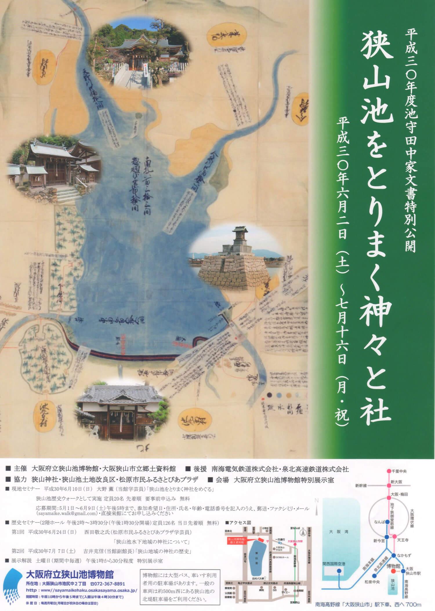 平成30年度 池守田中家文書特別公開「狭山池をとりまく神々と社」が2018年6月2日~7月16日開催