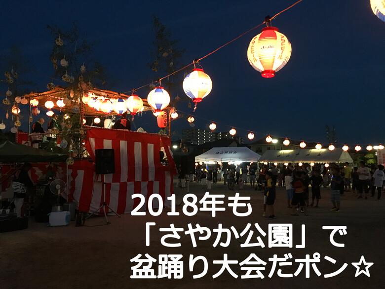 「納涼盆踊り大会」が2018年8月18日さやか公園にて開催【イベント】