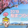 『大阪狭山市-桜まつり春2019-夜桜ライトアップ』2019年3月23日から4月5日【狭山池イベント】
