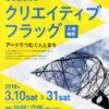 「狭山池クリエイティブフラッグ」2018年3月10日~3月31日【博物館イベント】