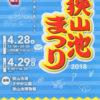「狭山池まつり 2018」2018年4月28日(土)・29日(日)開催【狭山池イベント】
