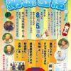 フレッシュコンサート 2018納涼寄席が2018年8月5日に開催【博物館イベント】