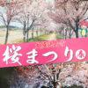 『大阪狭山市-桜まつり春2018-夜桜ライトアップ』2018年3月23日~4月1日【狭山池イベント】
