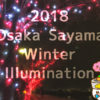 「2018 桜まつり~冬~大阪狭山イルミネーション」2018年12月1日~2019年1月14日【狭山池イベント】
