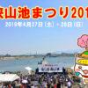 「狭山池まつり 2019」が2019年4月27日・28日に開催【狭山池イベント】